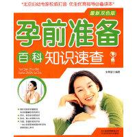 孕前准备百科:知识速查