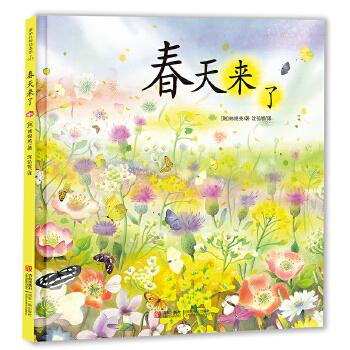 《春天来了》(爱的礼物绘本馆第2辑·013)(韩国最受欢迎的春天主题绘本,入选韩国小学教科书) (韩国受欢迎的春天主题绘本,入选韩国小学教科书)