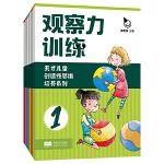 天才儿童创造性思维培养系列:观察力训练(全6册)