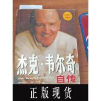 【二手旧书9成新】杰克韦尔奇自传