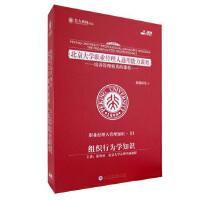 北京大学职业经理人通用能力课程--组织行为学知识(5DVD)