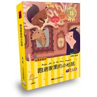 新华书店正版 听外国童话大王讲故事大音-跑进家里的小松鼠-环保自然篇 注音彩绘本 书+CD