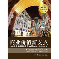 二手旧书8成新 商业价值新支点――让奥特莱斯赢在中国(第2版) 9787518017799