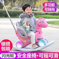 木马儿童摇摇马带音乐多功能婴儿玩具骑马车宝宝一周岁生日礼物