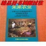 【二手旧书9成新】未来农业:农场(农户)外部资源低投入和持续农业导论