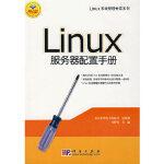 Linux服务器配置手册 马昕炜 科学出版社
