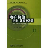 客户价值评价、建模及决策,齐佳音,舒华英,北京邮电大学出版社有限公司9787563508969