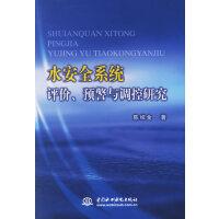 水安全系统评价、预警与调控研究【正版图书,满额减,可开发票】
