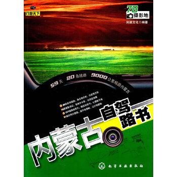 行摄天下--内蒙古自驾路书(20条线路、9000公里行程玩遍内蒙古,78大片场拍摄攻略让你轻松拍大片!)