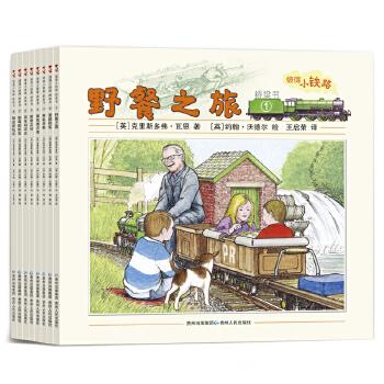 彼得小铁路.桥梁书(全8册)英国皇家特许工程师全新力作,培养未来工程师的桥梁读物!精彩的故事、奇妙的机械、有趣的冒险,孩子喜欢的尽在《彼得小铁路》!难易长度适中,托马斯之后绝佳的进阶读物(蒲公英童书馆)