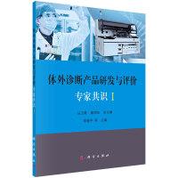 体外诊断产品研发与评价专家共识 I