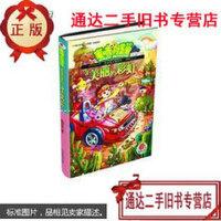 【二手旧书9成新】麦咭小怪兽芝麻放大镜系列 3:美丽的彩虹 /周艺文 著 江苏美术?