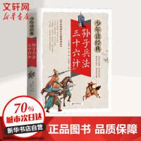 孙子兵法 三十六计 北京教育出版社