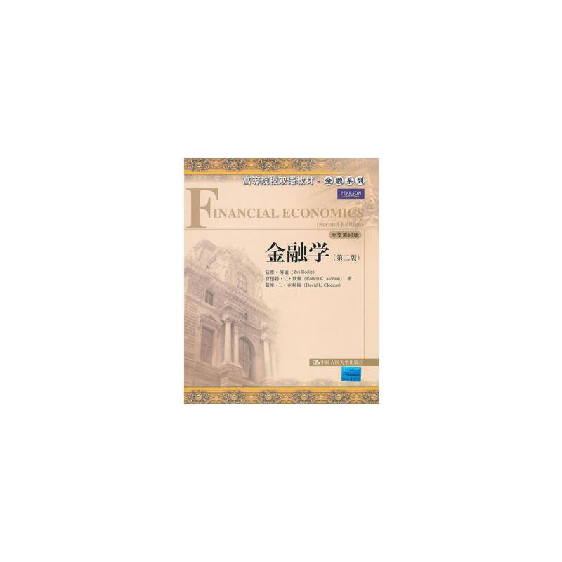 金融学(第二版)(高等院校双语教材 金融系列)全文影印版 兹维·博迪(ZviBodie) 中国人民大学出版社 正版书籍!好评联系客服有优惠!谢谢!