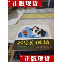 [旧书二手9成新]绘本 做客长城站 /不详 新蕾出版