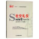 社交礼仪 9787504487148 刘跟科,徐昊,田桂琴 中国商业出版社