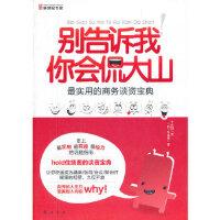 【新书店正版】别告诉我你会侃大山,(韩) 朴英秀著,龙门书局9787508834658