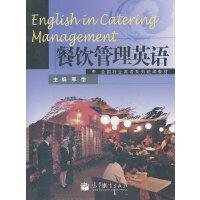 9787040295948-餐饮管理英语(附电子教案)(qu)/ 邢怡 / 高等教育出版社
