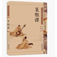中华传统蒙学精华注音全本・菜根谭