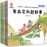 小小冒险家:3-6岁幼儿潜能开发与智力培养绘本(全8册)勇敢力、挑战力、想象力、观察力、应变力、凝聚力、执行力