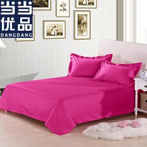 当当优品 200T纯棉斜纹双人床单 玫红色 230x260