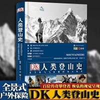 [精装版]DK人类登山史 关于勇气与征服的伟大故事 英国皇家地理学会英国阿尔卑斯登山俱乐部 全景史诗式百科全书 挑战自我
