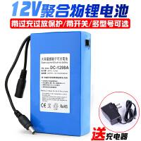 12V伏聚合物锂电池组大容量音箱移动电源户外氙气灯电瓶通用电池