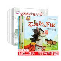 全14册培养内心强大系列不跟别人攀比绘本会说话的小孩人人爱注音儿童绘本 3-4-5-6-7周岁儿童故事书幼儿启蒙早教书