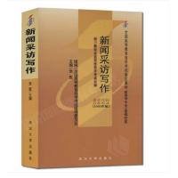 【正版】自考教材 自考00654 0654 新闻采访写作 张默 武汉大学出版社