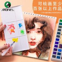 马利固体透明水彩颜料套装18色24色36色初学者儿童手绘水彩画工具套装写生分装马力固体颜料