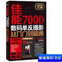 【二手书9成新】佳能700D数码单反摄影从入门到精通 神龙摄影 人民邮电出版社 9787115333933