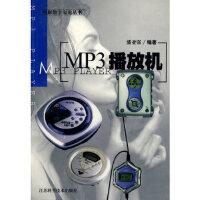 MP3 播放机 潘亚强 江苏科学技术出版社
