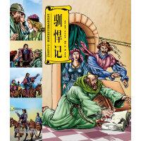 驯悍记 世界经典名著英汉对照绘画版 莎士比亚系列