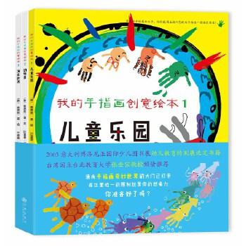 我的手指画创意绘本系列(全3册) (畅销韩国十余年,版权输出多国。2003意大利博洛尼亚国际少儿图书展幼儿教育特别展选定书籍。用大小不一的手掌印绘制奇妙的图案,享受全家人一起制作时的幸福时光。双螺旋))