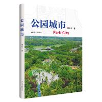公园城市(城市规划和建设的重大导向。 亲历者所思,亲为者所写。基于实践,一手资料。)