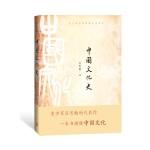 中��文化史