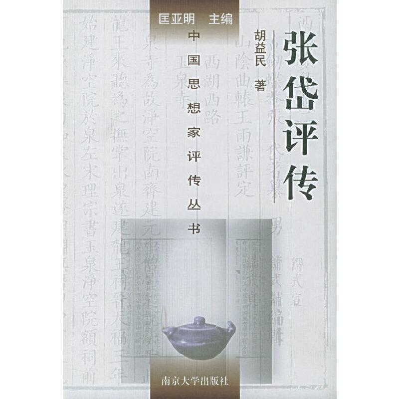 张岱评传——中国思想家评传丛书