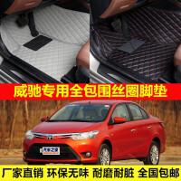 丰田威驰专车专用环保无味防水耐脏易洗超纤皮全包围丝圈汽车脚垫