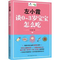 左小霞谈0-3岁宝宝怎么吃 江苏科学技术出版社