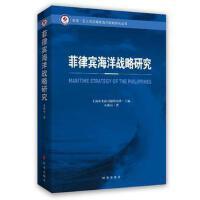 菲律宾海洋战略研究 朱新山 时事出版社 9787802329607