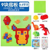 儿童塑料积木墙拼装拼插玩具大颗粒大号宝宝1-2岁男孩女孩子 大号3厘米350块+9块底板+3恐龙 强力贴纸