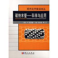 碳纳米管――科学与应用 (美)麦亚潘 ,刘忠范 科学出版社
