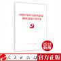 正版 中国共产党第十九届中央委员会第四次全体会议文件汇编