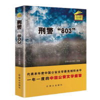 """【新书店正版】刑警""""803"""",全国公安文联,群众出版社9787501455461"""