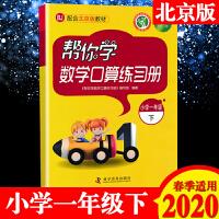 小学帮你学数学口算练习册一年级下册数学 北京版