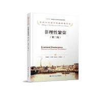 【正版全新直发】非理性繁荣(第三版)(诺贝尔经济学奖获得者丛书) 罗伯・J.特希勒著 9787300237435 中国