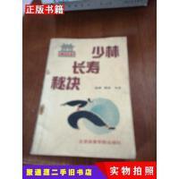 【二手9成新】少林长寿秘诀德虔德炎北京体育学院出版社
