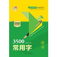 字酷天下*实用钢笔字帖*3500常用字・楷书