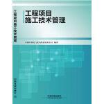 工程项目施工技术管理
