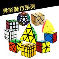 异形魔方三阶镜面魔方三角金字塔棱移风火轮五魔方斜转魔方